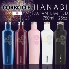 日本限定モデル 数量限定 ステンレスボトル 750ml 直飲み 保冷ボトル 保温ボトル CORKCICLE CANTEEN HANABI JAPAN LIMITED 25oz 25オンス 花火