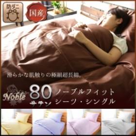 ノーブル フィットシーツ シングル 日本製 最高級ホテル仕様 80サテン生地 綿100% 防ダニ 7色