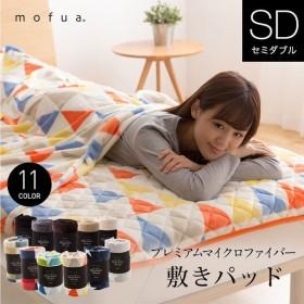 ベッドパッド mofua プレミアムマイクロファイバー敷パッド セミダブル
