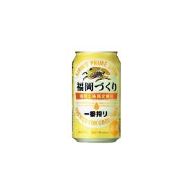 ビール KIRIN キリン一番搾り 福岡づくり 福岡工場限定醸造 350ml缶 (24本入り)