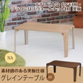 グレインテーブル ナチュラル ブラウン タモ材突板天板 ウォールナット突板天板 天然木 木製テーブル センターテーブル