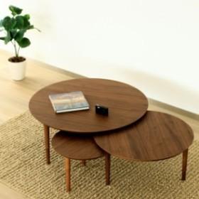 ネストテーブル 木製 バルーン ウォールナット材 幅90cm 3枚 大中小 日本製 国産 リビングテーブル