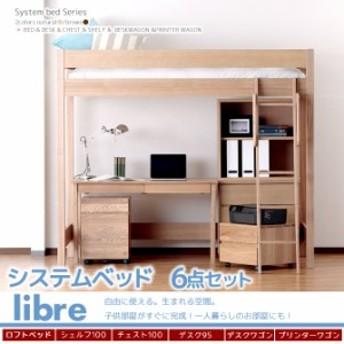 木製システムベッド シリーズ シングル お部屋完成6点セット