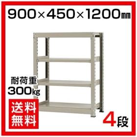 本体 スチールラック 中量 300kg-単体 4段/幅900×奥行450×高さ1200mm/KT-KRM-094512-S4
