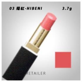 ♪ #03陽紅-HIBENI SUQQU スック  モイスチャー リッチ リップスティック 3.7g 03陽紅-HIBENI<リップスティック><アプリコットベージュ>