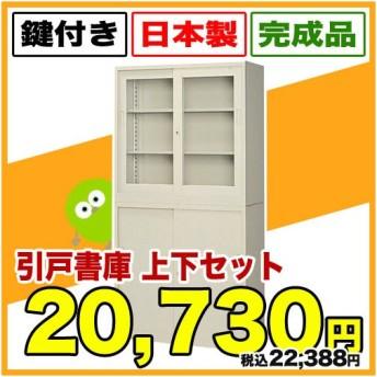 キャビネット 引き違い書庫 上下セット ガラス戸 鍵付き オフィス家具 引戸 日本製 国産 人気 収納庫 A4 書類 本棚 物置 書庫 収納 オフィス 72%OFF G-33SGS