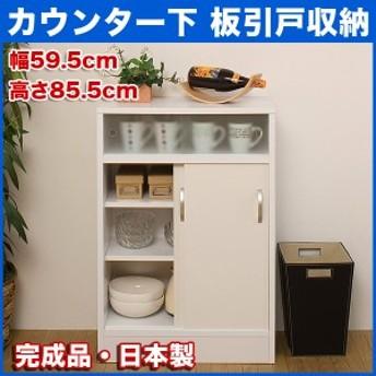 カウンター下収納 板引戸 幅59.5cm 高さ85.5cm NO-0031br日本製・完成品 窓下収納 隙間収納 すきま