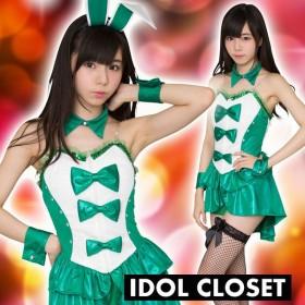 IDOL CLOSET アイドルバニーガール 緑 アイドル コスプレ コスチューム 衣装 仮装 変装 クリアストーン 4560320875734