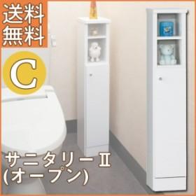 トイレ収納 幅16.5cm サニタリー2 Cタイプ(オープン) 掃除道具やトイレットペーパーを収納できるトイレラック