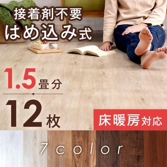 タイルカーペット フロアタイル おしゃれ 置くだけ 接着剤不要 1.5畳 12枚 床暖房対応 木目調 リノベーション フローリングタイル DIY