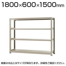 本体 スチールラック 中量 500kg-単体 4段/幅1800×奥行600×高さ1500mm/KT-KRL-186015-S4