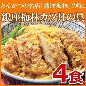 銀座梅林 カツ丼の具 180g 2袋 計4食