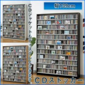 CDラック CDストッカー 幅139×奥行26.5×高さ197.5cm CD収納 収納棚【送料無料】【日本製】DVDラック