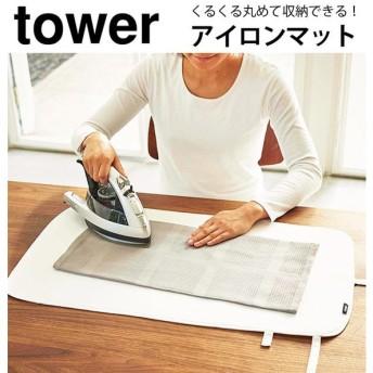 アイロンマット アイロン台 コンパクト くるくるアイロンマット TOWER タワー アイデア 便利 折りたたみ コンパクト 収納 携帯 旅行 出張 シンプル