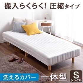 ベッド 脚付きマットレス シングルベッド シングル 一体型 圧縮 ボンネルコイル 洗える カバー 17800062