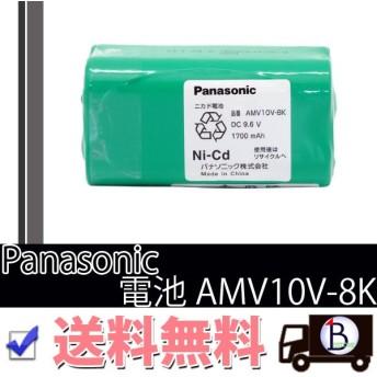 Panasonic AMV10V-8K パナソニック AMV10V8K 充電式掃除機用電池 交換用電池 掃除機バッテリー ニカド電池