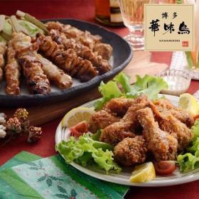博多華味鳥 焼き鳥・華からっとセット 焼き鳥8本/手羽元から揚げ600g 詰め合わせ