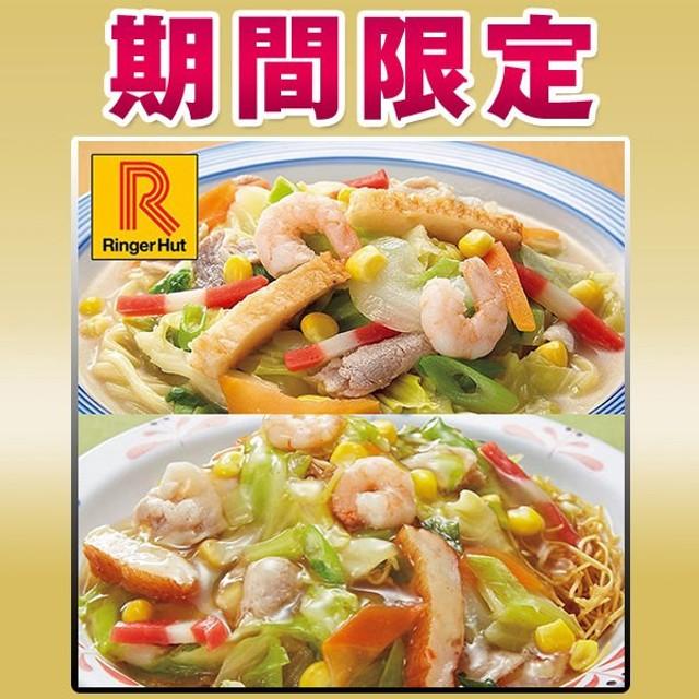 リンガーハット 長崎ちゃんぽん + 長崎皿うどん 各4食セット 詰め合わせ