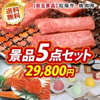二次会 景品 5点セット 松阪牛 焼肉用 姿ずわいがに イベント 二次会 景品 新年会 忘年会 ビンゴ 結婚式 人気 目録