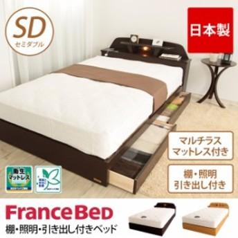 フランスベッド 収納付きベッド セミダブル マルチラスマットレス付き 棚付き 照明付き コンセント付き 収納ベッド