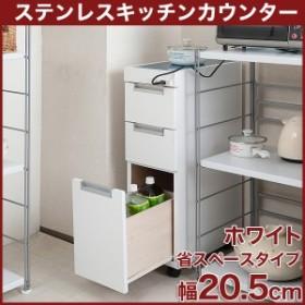 ステンレスキッチンカウンター 幅20.5cm 省スペースタイプ ホワイト NO-0036br【送料無料】