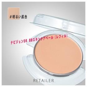 ♪レフィル #明るい肌色  資生堂 ナビジョンDR BBスキンケアベール 9.5g <フェースパウダー・フェイスパウダー> <リフィル・詰め替え><NAVISION>