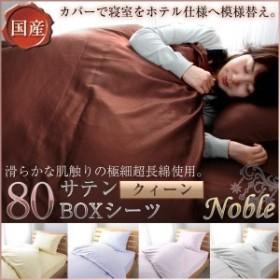 ノーブル BOXシーツ クイーン 日本製 最高級ホテル仕様 80サテン生地 綿100% 防ダニ 7色