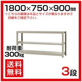 本体 スチールラック 中量 300kg-単体 3段/幅1800×奥行750×高さ900mm/KT-KRM-187509-S3