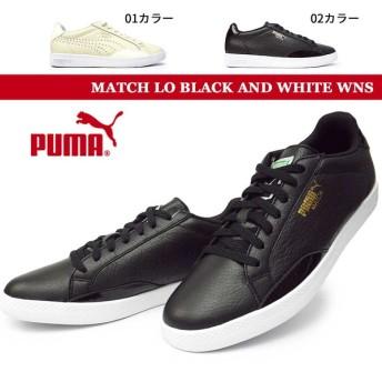 プーマ マッチロー ブラック アンド ホワイト ウィメンズ 358024 レディーススニーカー ローカット 本革 レトロ テニススタイル