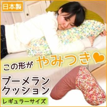 京都の職人の手作りの技!ブーメランクッション レギュラーサイズ 授乳クッションのようにも! Ojami Zabuton