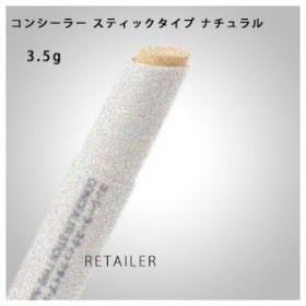 ♪#ナチュラル 3.5g  無印良品 コンシーラースティックタイプ ナチュラル 3.5g<化粧下地・メイク下地>