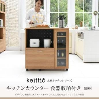 Keittio 北欧キッチンシリーズ 幅90 キッチンカウンター 食器収納付き 大型レンジ対応 食器棚付き レンジカウンター