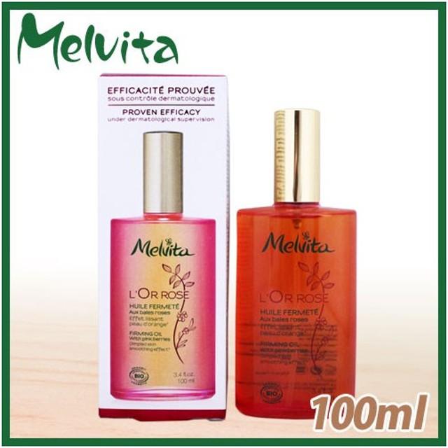 Melvita メルヴィータ ロゼエクストラ ブリリアント ボディオイル 100ml