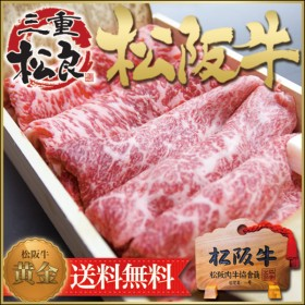 牛肉 ギフト 松阪牛 黄金の特選 すき焼き 400g 送料無料 ブランド肉 しゃぶしゃぶ 内祝い ギフト 和牛 黒毛和牛 和牛 肉