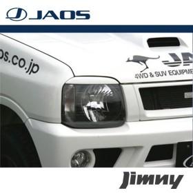 JAOS ジャオス ヘッドライトガーニッシュ ジムニー JB23系 98.10〜 ALL ※送料注意