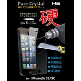 【メール便送料無料】iPhone5/5S/5C対応 Pure Crystal 強化ガラススクリー