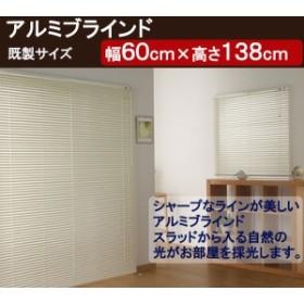 アルミブラインド フルネス社製 カリーノ25 Fllness既製ブラインド サイズ幅60cm×高さ138cm