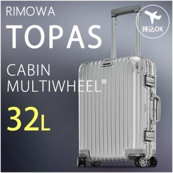 RIMOWA リモワ トパーズ キャビン マルチホイール スーツケース 32L 923.52.