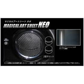 [hasepro] ハセプロ マジカルアートシートNEO エアアウトレット N-ONE JG1 JG2 2012/11〜