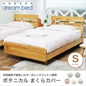 ボタニックライフ 枕カバー BL-300 ピローケース Sサイズ シングル ブラウン/グリーン/ピンク/ブルー/ホワイト