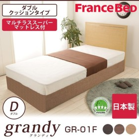7/15までプレミアム会員10%OFF! フランスベッド  Wクッション マルチラスマットレス付 高さ22.5cm 日本製  ダブル GR-01F