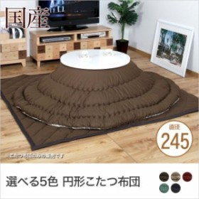 こたつ布団 円形 直径245cm 綿100% 選べる5色 国産 日本製 チョコ モカ ワイン グリーン ブラック