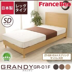 フランスベッド グランディ 脚付 セミダブルベッド レッグタイプ ゼルトスプリングマットレス(ZT-020)セット 高さ26cm 型番:GR-01F 260 LG + ZT-020