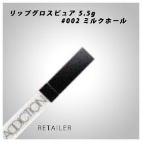 ♪#002 ADDICTION アディクション  リップグロスピュア 5.5g #002 ミルクホール <口紅・リップスティック><Milk Hall>