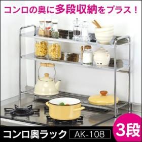 キッチンラック キッチン用品 コンロ奥ラック 3段 ステンレス棚板 幅76.5cm 3コンロ対応 75cm 75センチ 日本製 調味料ラック 食器置き キッチン収納
