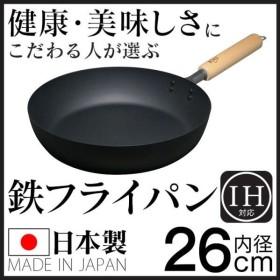 フライパン 鉄 IH 焦げ付かない 長持ち IH対応 ガス火 日本製 匠 26cm 26センチ マグマプレート 鉄フライパン 手入れ楽