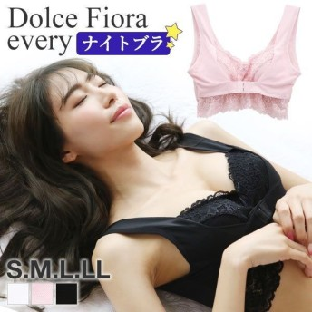 Dolce Fiora every ドリーミーナイトブラ