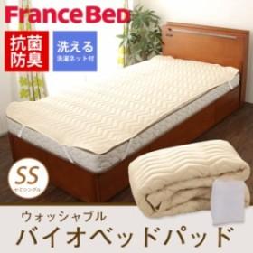 フランスベッド ウォッシャブル バイオベッドパッド セミシングル オールマイティに使える!抗菌防臭加工 洗える