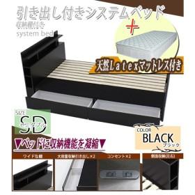 引き出し付きシステムベッド ラテックスマットレス付き セミダブル 黒 ブラック ロータイプ 低床ベッド すのこベッド すのこ ベッド lis29sdbklat
