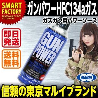 送料無料 東京マルイ ガスガン用 ガンパワー HFC134a ガス 400g GUN POWER